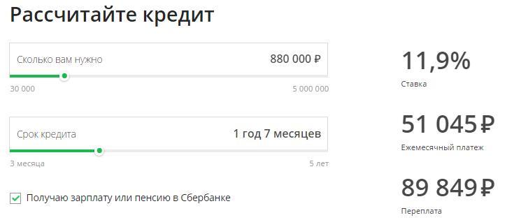 рассчитать кредит в сбербанке калькулятор онлайн в 2020 году в омске