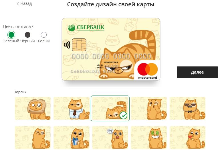 Картинка для дизайна карты сбербанка