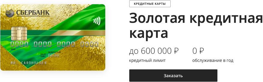 Золотая кредитная карта Сбербанка
