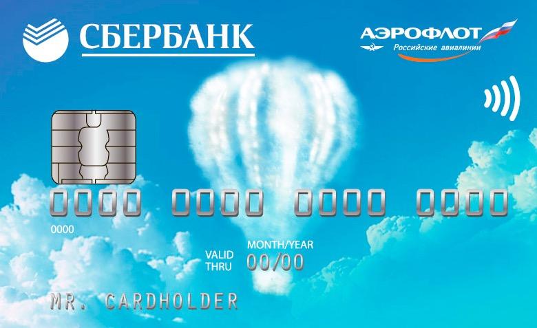 Кредитная карта Аэрофлот Сбербанк