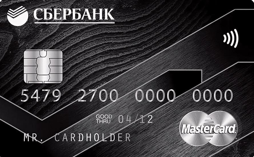 Премиальная кредитная карта Сбербанк