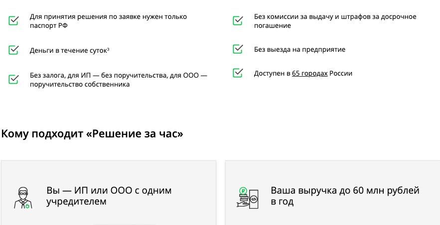 Банк левобережный сайт онлайн