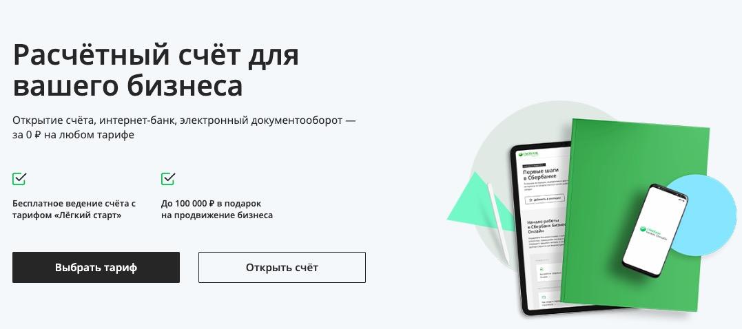 Сделать заявку на кредит в сбербанке через интернет в черкесске