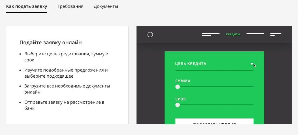 банки рефинансирующие кредиты в москве