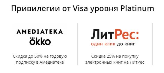 Привилегии от платежной системы Visa уровня Platinum