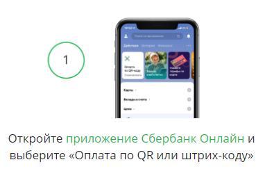 Оплатить в приложении Сбербанк Онлайн смартфоном
