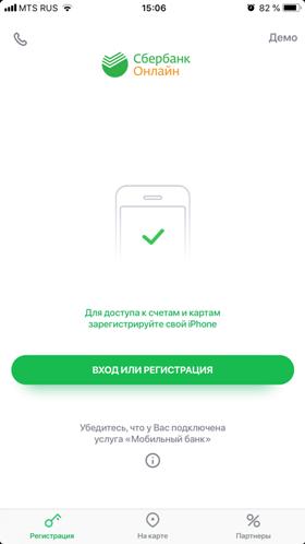 Авторизация в мобильном приложении Сбербанк Онлайн