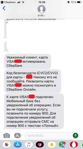 Информация по CVC2/CVV2 по СМС