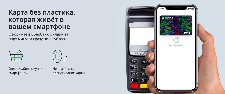 как получить цифровую карту visa сбербанк