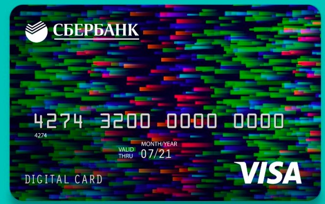 Сбербанк и visa выпустили полностью цифровую дебетовую карту