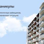 Ипотечные каникулы в Сбербанке: как получить, условия