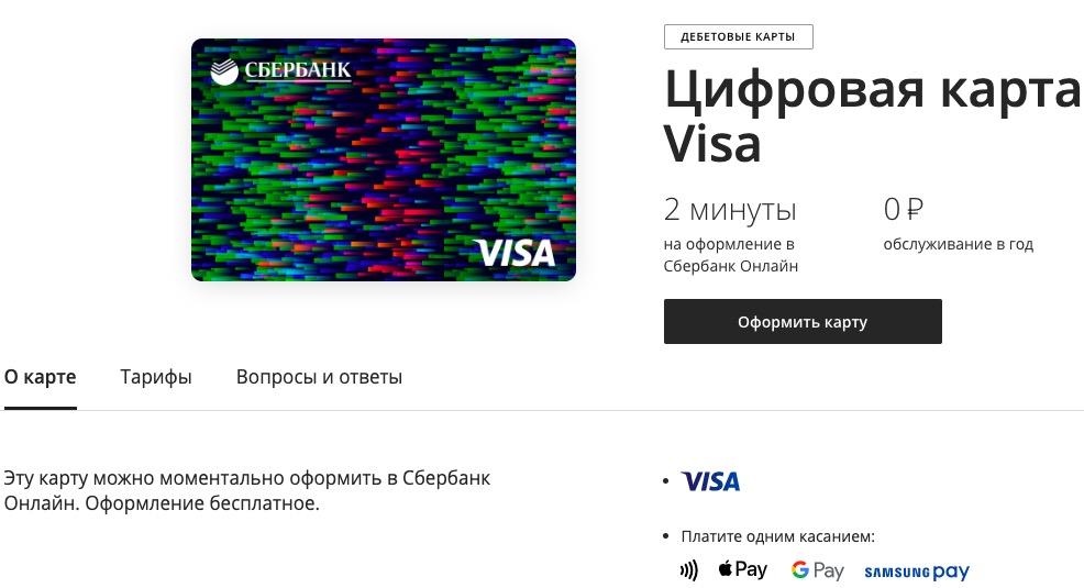 Сбербанк цифровая карта
