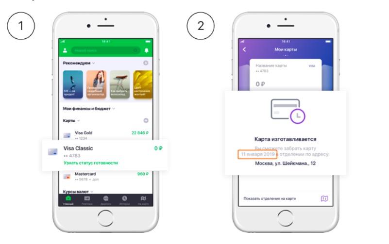 Сбербанк онлайн перевыпуск карты