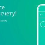 СМС оповещение в Сбербанке онлайн: как подключить