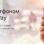 Samsung Pay в Сбербанке: как подключить и пользоваться?