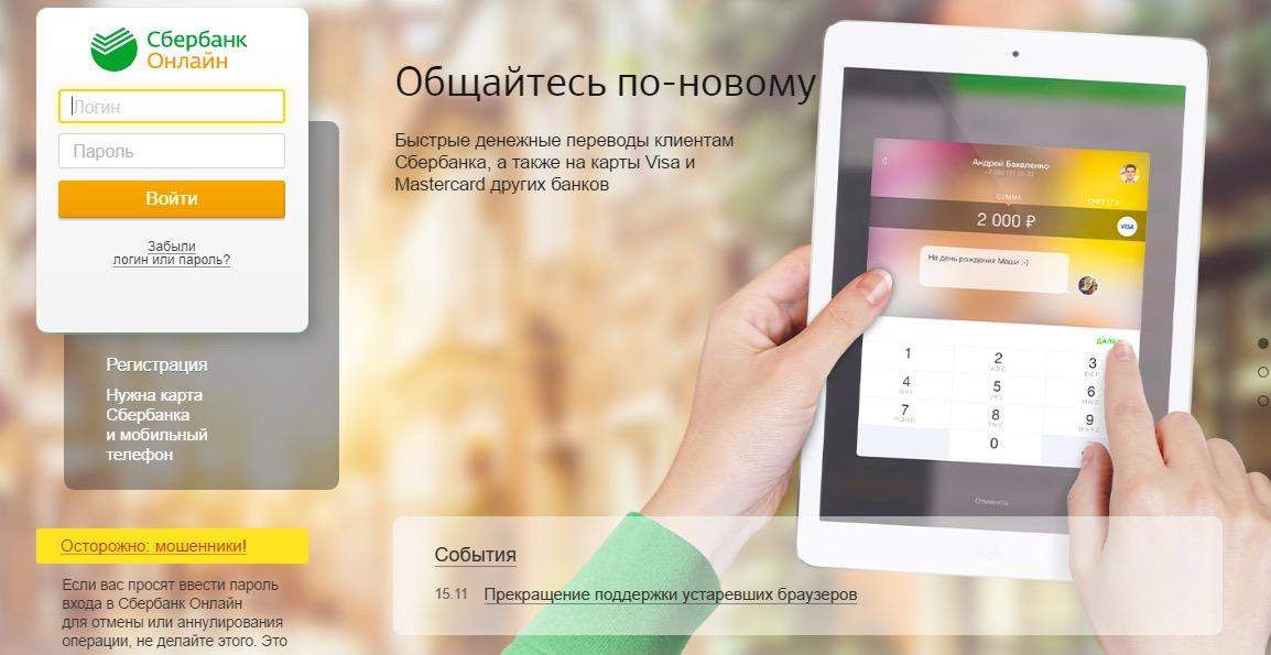 Сбербанк Онлайн закрыть кредитную карту