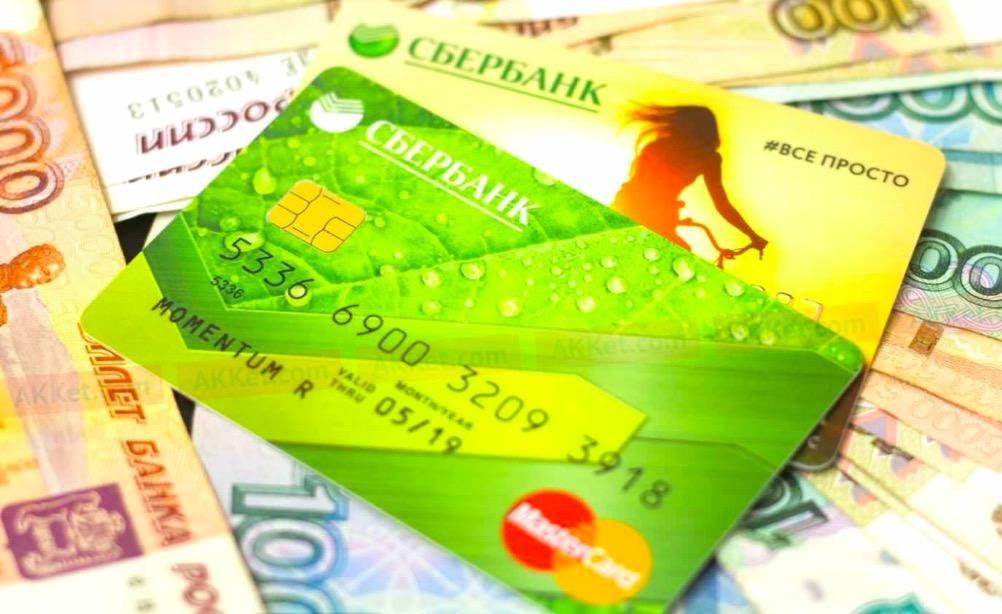 Задолженность по кредитной карте Сбербанка