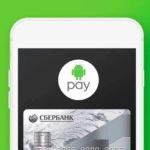Android Pay Сбербанк: как подключить и пользоваться