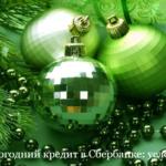 Новогодний кредит в Сбербанке