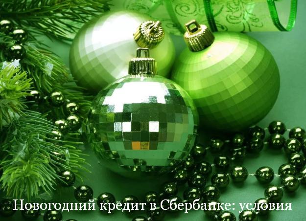 Кредит от сбербанка рассчитать новогодний