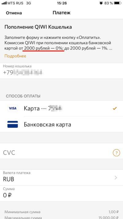 Пополнение киви кошелька с кредитной карты сбербанка