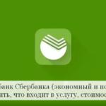 Пакет Экономный и Полный в мобильном банке Сбербанка: в чем отличие