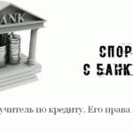 Поручитель по кредиту в Сбербанке